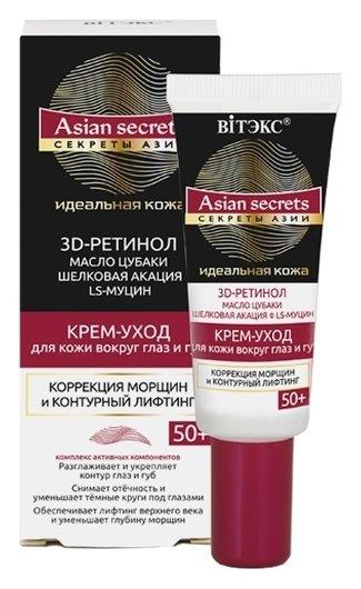 Крем-уход для кожи вокруг глаз и губ коррекция морщин и контурный лифтинг, 50+  Белита - Витекс