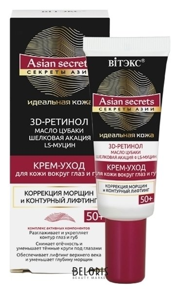 Купить Крем для губ Belita, Крем-уход для кожи вокруг глаз и губ коррекция морщин и контурный лифтинг, 50+, Беларусь