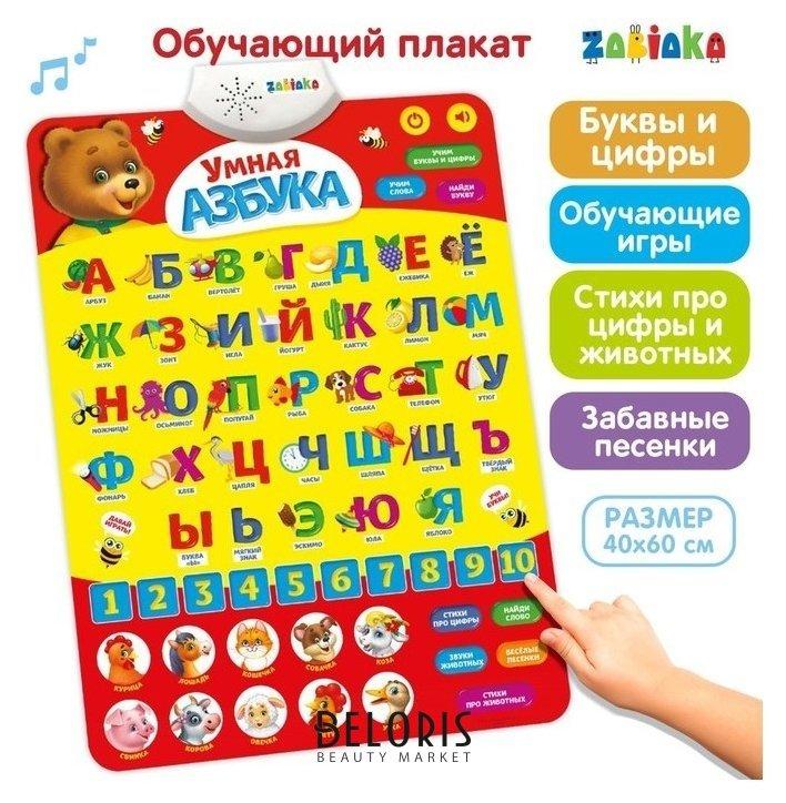 Обучающий плакат «Умная азбука», работает от батареек Zabiaka