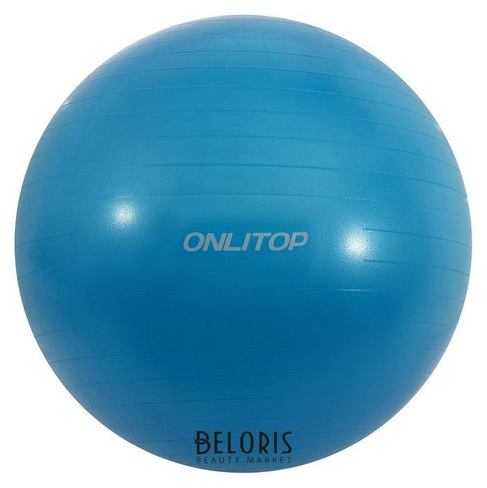 Фитбол, Onlitop, D=85 см, 1400 г, антивзрыв, цвет голубой Onlitop