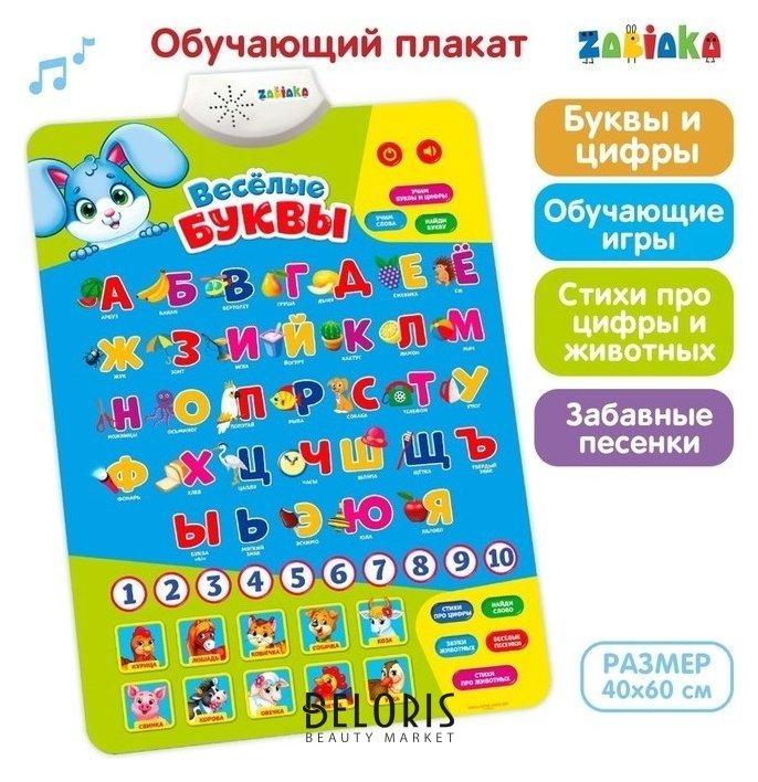 Обучающий плакат «Весёлые буквы», работает от батареек Zabiaka