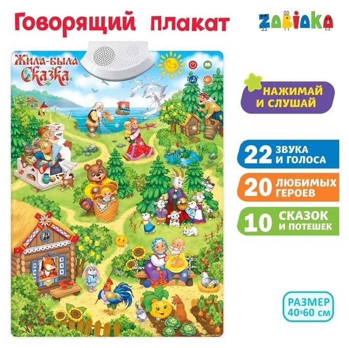 Говорящий электронный плакат «Жила-была сказка», работает от батареек Zabiaka