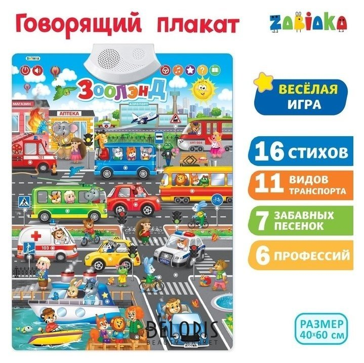 Говорящий электронный плакат «Зоолэнд», работает от батареек Zabiaka