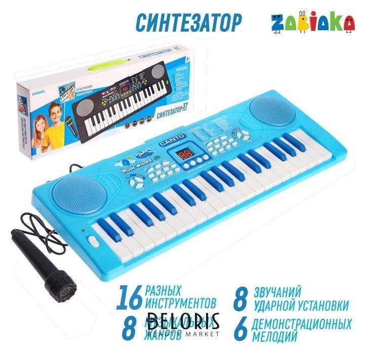 Синтезатор «Нежность» с микрофоном, 37 клавиш, цвет голубой Zabiaka