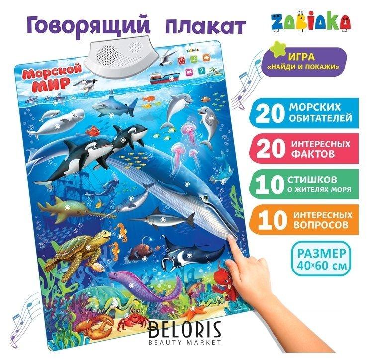Говорящий электронный плакат «Морской мир», звуковые эффекты Zabiaka