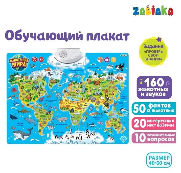 Обучающий плакат «Животные мира», звуковые эффекты Zabiaka