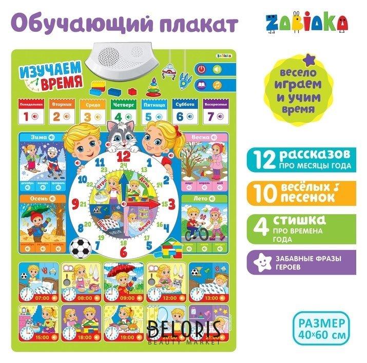 Обучающий плакат «Изучаем время», звуковые эффекты Zabiaka