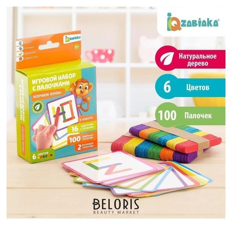 Игровой набор с палочками «Изучаем буквы» Iq-zabiaka