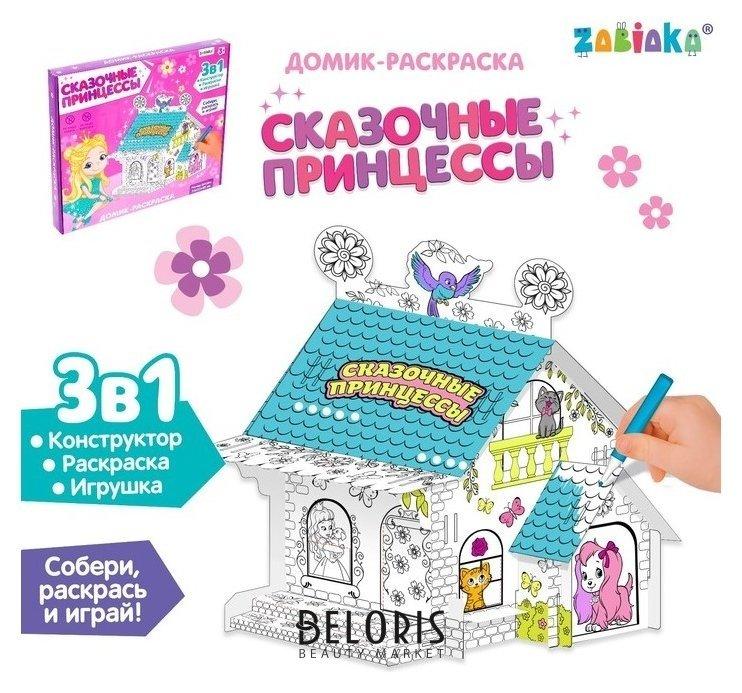Домик-раскраска «Сказочные принцессы» Zabiaka