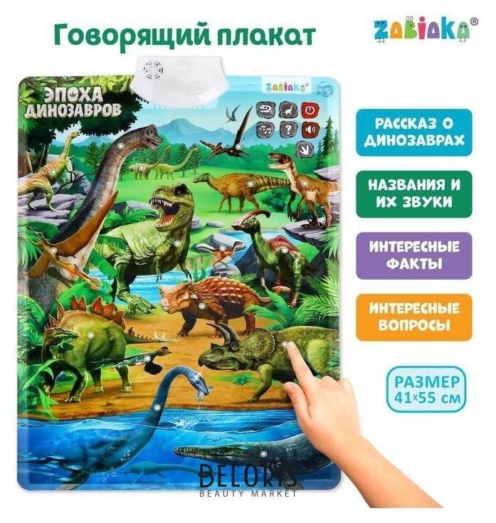 Обучающий плакат «Эпоха динозавров» Zabiaka