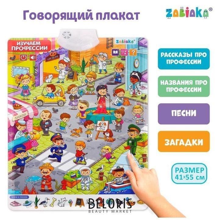 Говорящий плакат «Изучаем профессии» Zabiaka