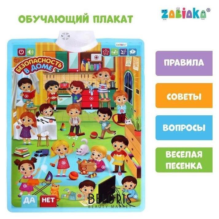 Обучающий плакат «Безопасность в доме» Zabiaka