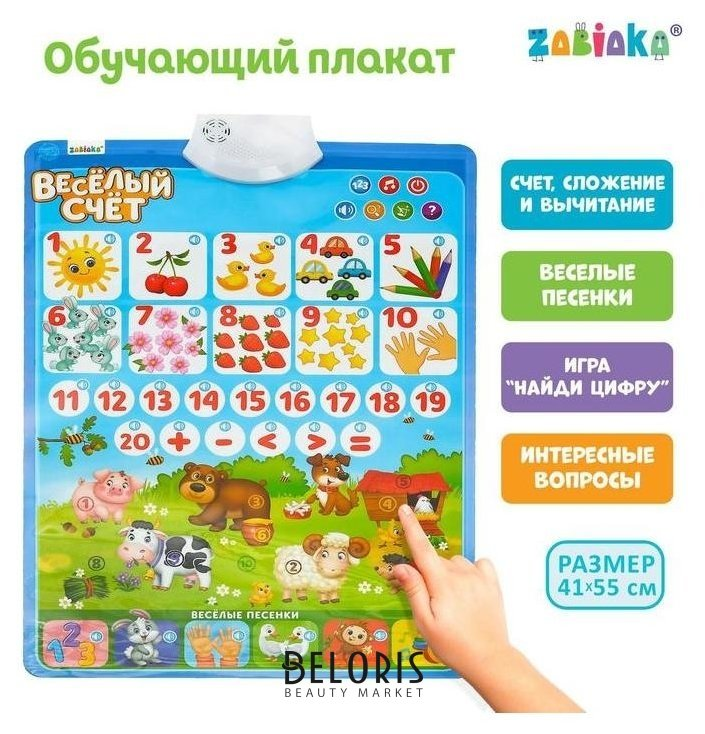 Обучающий плакат «Весёлый счёт» Zabiaka