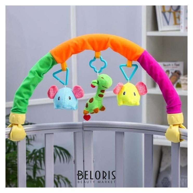 Дуга игровая мягкая на коляску/кроватку «Слоники», 3 игрушки Крошка Я