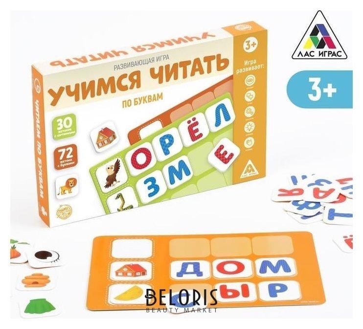 Развивающая игра «Учимся читать по буквам», 3+ Лас Играс
