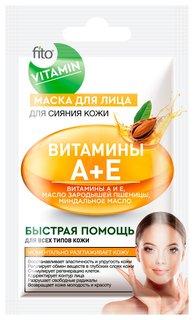 Маска для всех типов кожи лица Для сияния кожи Витамины А + Е Фитокосметик