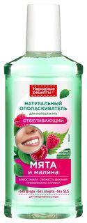 Ополаскиватель для полости рта с мятой и малиной натуральный отбеливающий Фитокосметик