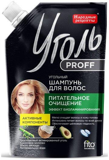 Шампунь для волос угольный Питательное очищение  Фитокосметик