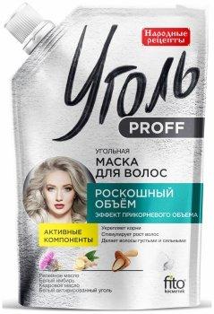 Угольная маска для волос Роскошный объём «Уголь Proff»