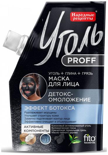 """Маска для лица Уголь+Глина+Грязь """"Детокс-омоложение""""  Фитокосметик"""