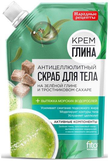 Скраб для тела антицеллюлитный «Крем-глина»  Фитокосметик