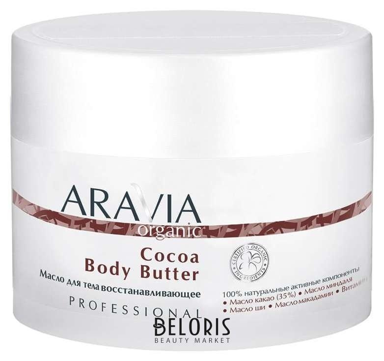 Купить Масло для тела Aravia Professional, Масло для тела восстанавливающее Cocoa Body Butter ., Россия