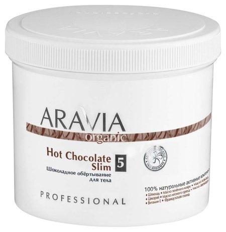 """Обёртывание шоколадное для тела """"Hot Chocolate Slim""""  Aravia Professional"""