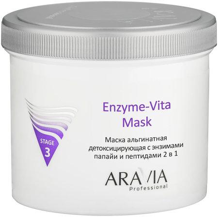 """Маска альгинатная детоксицирующая с энзимами папайи и пептидами """"Enzyme-Vita Mask""""  Aravia Professional"""