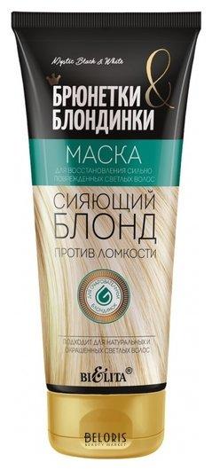 Маска для восстановления поврежденных светлых волос. Сияющий блонд. Белита - Витекс Брюнетки и блондинки.