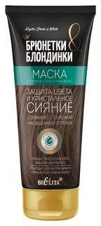 """Маска для темных и окрашенных волос """"Защита цвета"""".  Белита - Витекс"""