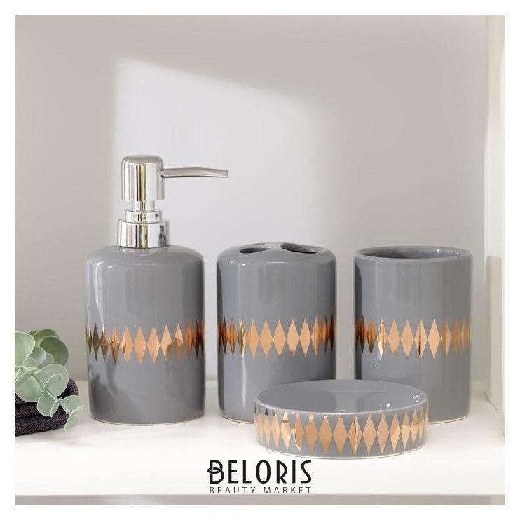 Набор аксессуаров для ванной комнаты «Лесли», 4 предмета (Мыльница, дозатор для мыла, 2 стакана), цвет серый NNB