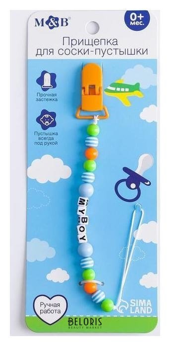 Держатель - игрушка для соски - пустышки My Boy Mum&baby