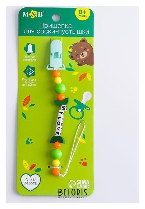 Держатель - игрушка для соски - пустышки My Love Mum&baby