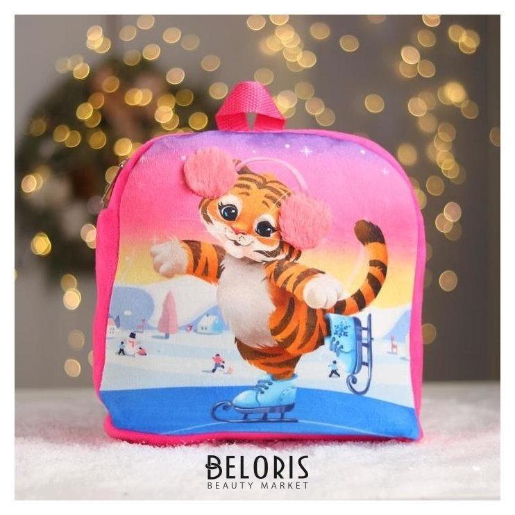 Рюкзак детский «Тигрёнок на катке», 28×25 см КНР Игрушки