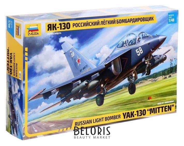 Легкий бомбардировщик «Як-130» Звезда