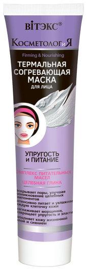 """Термальная согревающая маска для лица """"Косметолог-и-Я""""  Белита - Витекс"""