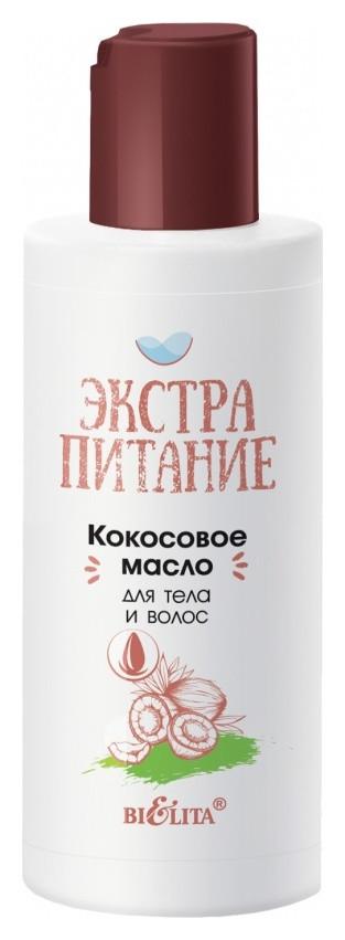 Масло кокосовое для тела и волос  Белита - Витекс
