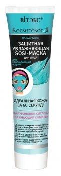 """Защитная увлажняющая """"SOS-МАСКА"""" для лица, для использования в душе."""