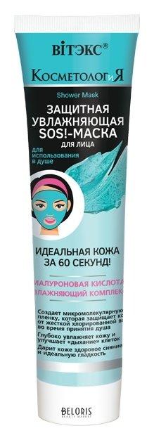 Купить Маска для лица Belita, Защитная увлажняющая SOS-МАСКА для лица, для использования в душе., Беларусь