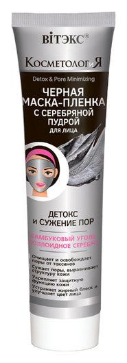 """Черная маска-пленка для лица с серебряной пудрой """"Детокс и сужение пор""""  Белита - Витекс"""