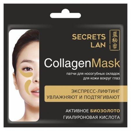 """Коллагеновая маска для носогубных складок и кожи вокруг глаз """"Гиалуроновая кислота""""  Secrets Lan (Секреты Лан)"""