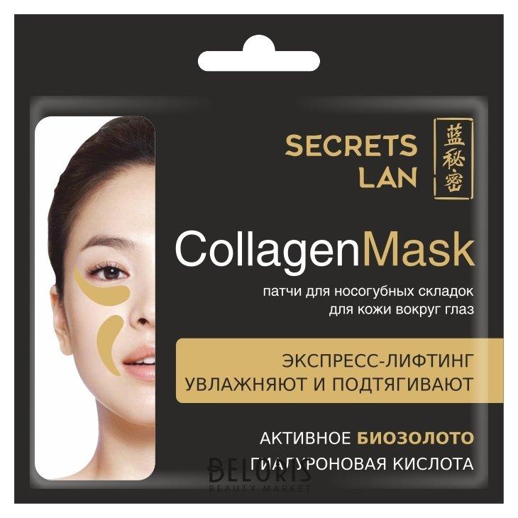 Купить Патч вокруг глаз Секреты Лан, Коллагеновая маска для носогубных складок и кожи вокруг глаз Гиалуроновая кислота , Китай