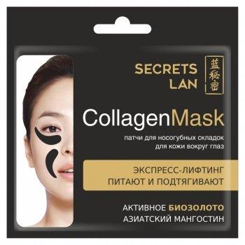 """Коллагеновая маска для носогубных складок и кожи вокруг глаз """"Черный мангостин"""""""