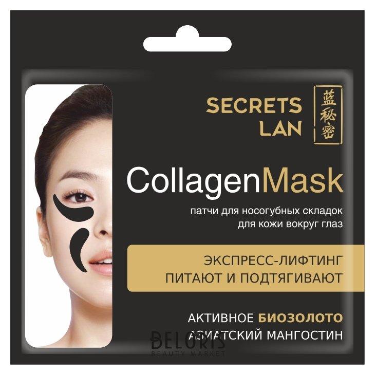 Купить Патч вокруг глаз Секреты Лан, Коллагеновая маска для носогубных складок и кожи вокруг глаз Черный мангостин , Китай