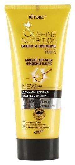 Маска-сияние масло Арганы + жидкий Шелк