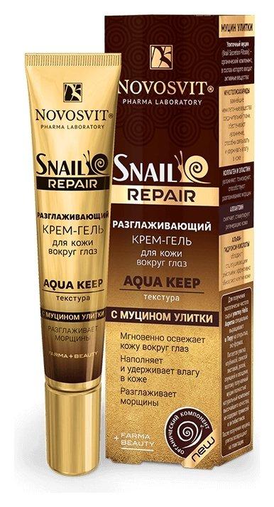 Крем-гель для кожи вокруг глаз Разглаживающий с муцином улитки Aqua Keep  Novosvit