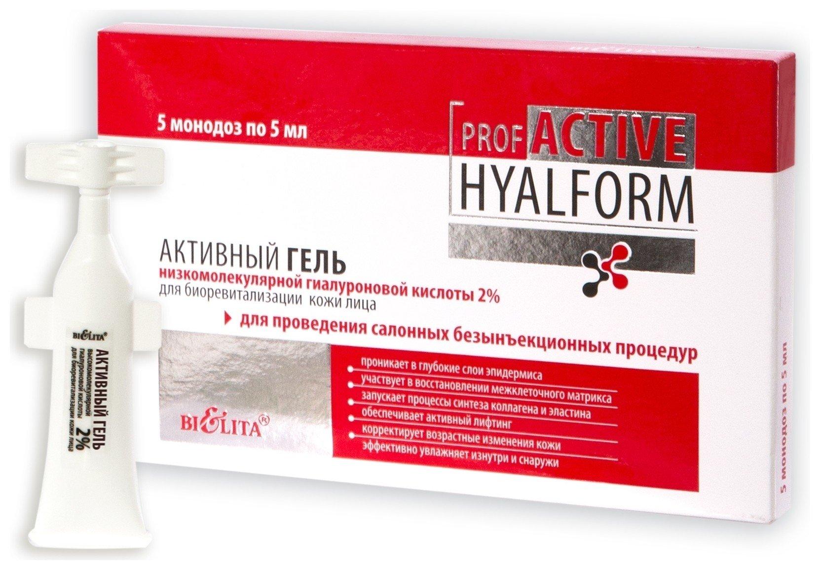 Активный гель для биоревитализации лица  Белита - Витекс