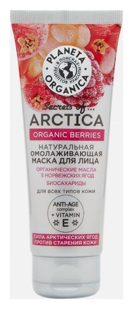 Маска для лица на органическом масле 5 норвежских ягод  Planeta Organica