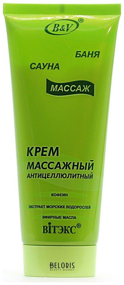 Крем для тела Belita, Крем массажный антицеллюлитный, Беларусь  - Купить
