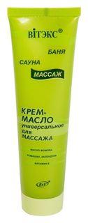 Крем-масло универсальное для массажа Белита - Витэкс